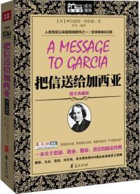 MBOOK随身读:把信送给加西亚(图文典藏版)