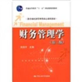 """财务管理学(第3版)/普通高等教育""""十一五""""国家级规划教材·教育部经济管理类核心课程教材"""