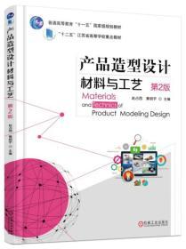 產品造型設計材料與工藝(第2版)