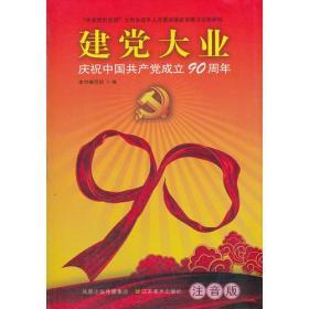 建党大业(庆祝中国共产党成立90周年注音版)