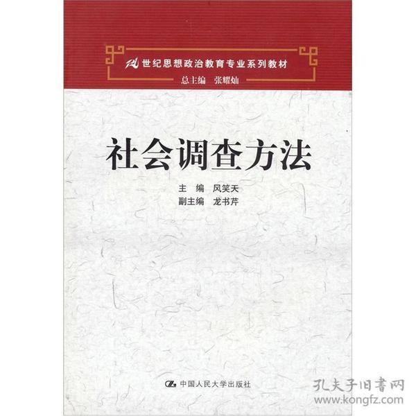 21世纪思想政治教育专业系列教材:社会调查方法