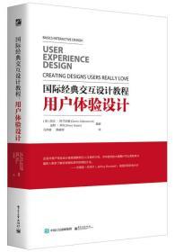 國際經典交互設計教程:用戶體驗設計