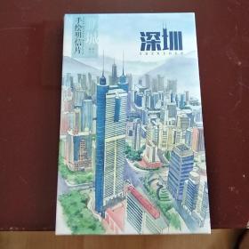 深圳(鹏城)手绘明信片(全套12枚)