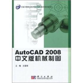 AutoCAD2008中文版机械制图