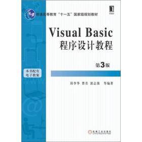 正版二手VisualBasic程序设计教程第三3版9787111333685