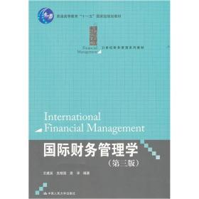國際財務管理學