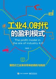 工业4.0时代的盈利模式_9787121263187