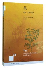 茶:嗜好、开拓与帝国(第二版)