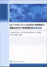 GB/T29490-2013《企业知识产权管理规范》理解及知识产权管理体系审核指南