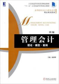 管理会计理论8226模型8226案例(第2版)温素彬