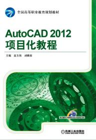 AutoCAD2012项目化教程(全国高等职业教育规划教材)