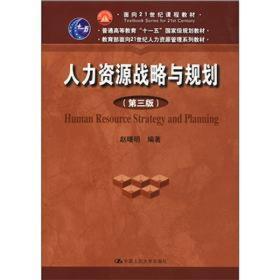 """人力资源战略与规划(第3版)/面向21世纪课程教材·普通高等教育""""十一五""""国家级规划教材"""