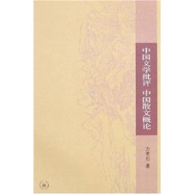 中国文学批评 中国散文概论