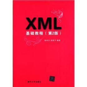 XML基础教程(第2版)
