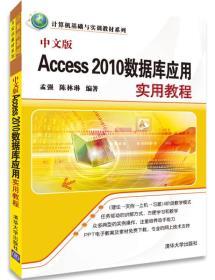 计算机基础与实训教材系列:中文版Access 2010数据库应用实用教程