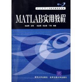 重点大学计算机基础课程教:MATLAB实用教程