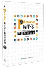 Photoshop扁平化平面设计手册(全彩)