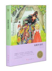 安徒生童话(无障碍阅读)/名家推荐名家名译