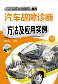 汽车故障诊断方法及应用实例