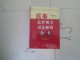 民事法律规章司法解释全书