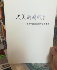 大美术时代,一一百名中国画名家作品迎春展