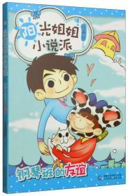 阳光姐姐小说派:钢琴班的友谊