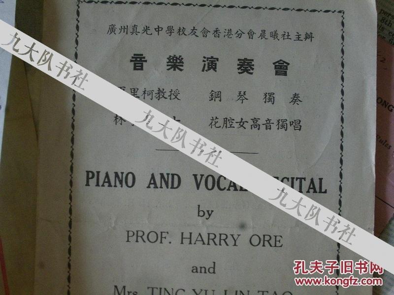 音乐家林亭玉资料一批【补图勿拍】