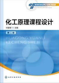 化工原理课程设计(付家新)(第二版)