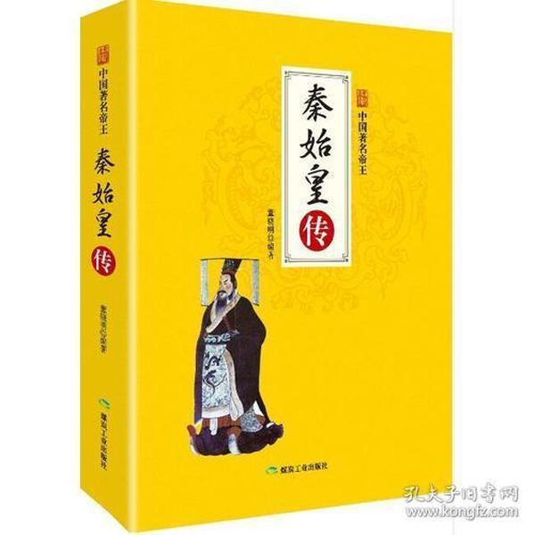 《中国著名帝王——秦始皇传》
