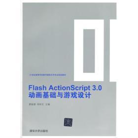 Flash ActionScript 3.0动画基础与游戏设计(21世纪高等学校数字媒体艺术专业规划教材