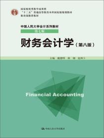 财务会计学 第八版