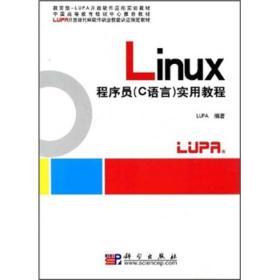 Linux程序员实 LUPA 科学出版社 9787030218940
