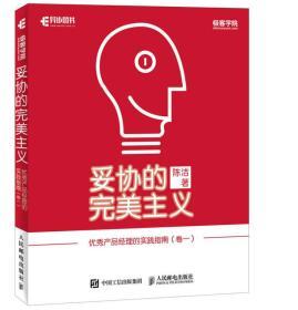 妥协的完美主义 优秀产品经理的实践指南 卷一