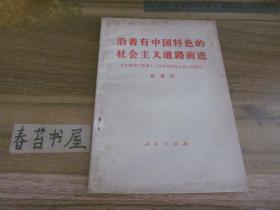 中国特色社会主义道路前进---在中国共产党第十三次全国代表大会上的报告沿着有