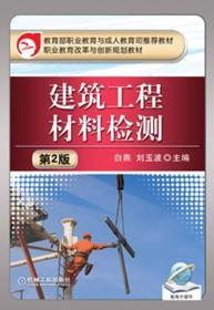 教育部职业教育与成人教育司推荐教材·职业教育改革与创新规划教:建筑工程材料检测(第2版)