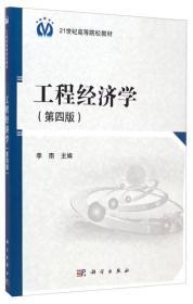 正版二手二手正版二手 工程经济学 李南9787030376121有笔记