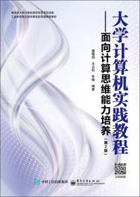 大学计算机实践教程:面向计算思维能力培养(第2版)