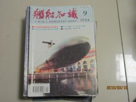 舰船知识1994.9