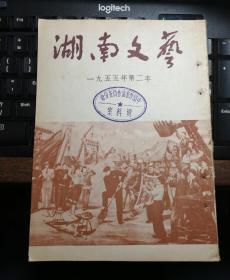 湖南文艺 1955年第二本