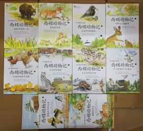 西顿动物记(1~10)卷