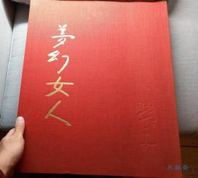 4开豪华限定版 森田旷平自选画集 梦幻女人 美人画屏风绘