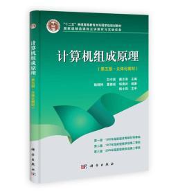 计算机组成原理 白中英 第五版 9787030369642 科学出版社