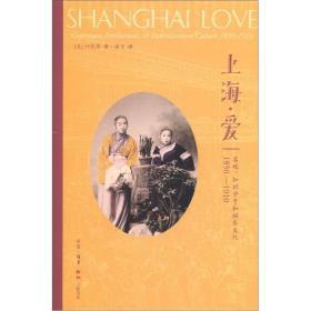 上海·爱:名妓、知识分子与娱乐文化(1850-1910)