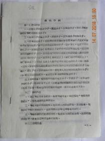 山西省建档办法(1966年)