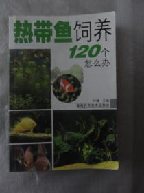 热带鱼饲养120个怎么办