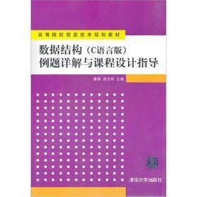 数据结构(C语言版)例题详解与课程设计指导(高等院校信息技术规划教材)