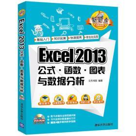 Excel 2013公式·函数·图表与数据分析