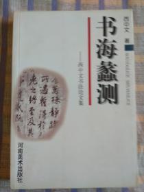 书海蠡测——西中文书法论文集