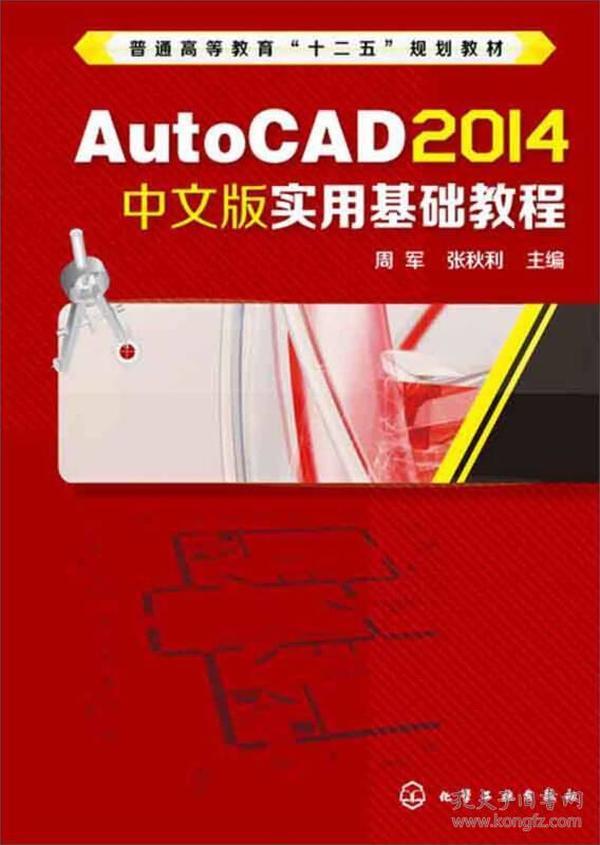 AutoCAD 2014中文版实用基础教程