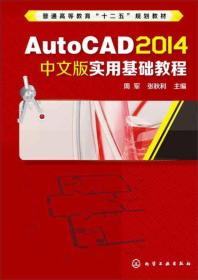 AutoCAD 2014中文版实用基础教程周军 编